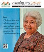 วารสาร CASCAP ฉบับที่ 2