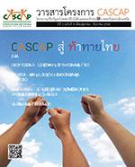 วารสาร CASCAP ฉบับที่ 4