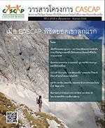 วารสาร CASCAP ฉบับที่ 6