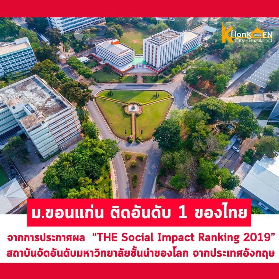 มหาวิทยาลัยขอนแก่น ติดอันดับ 1 ของประเทศไทย ด้านการอุทิศเพื่อสังคม จาก THE Social Impact Ranking