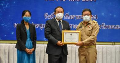 CARI เข้ารับรางวัลนวัตกรรมที่มีความโดดเด่นด้านบริการภาครัฐ ระดับจังหวัด ประจำปี 2564